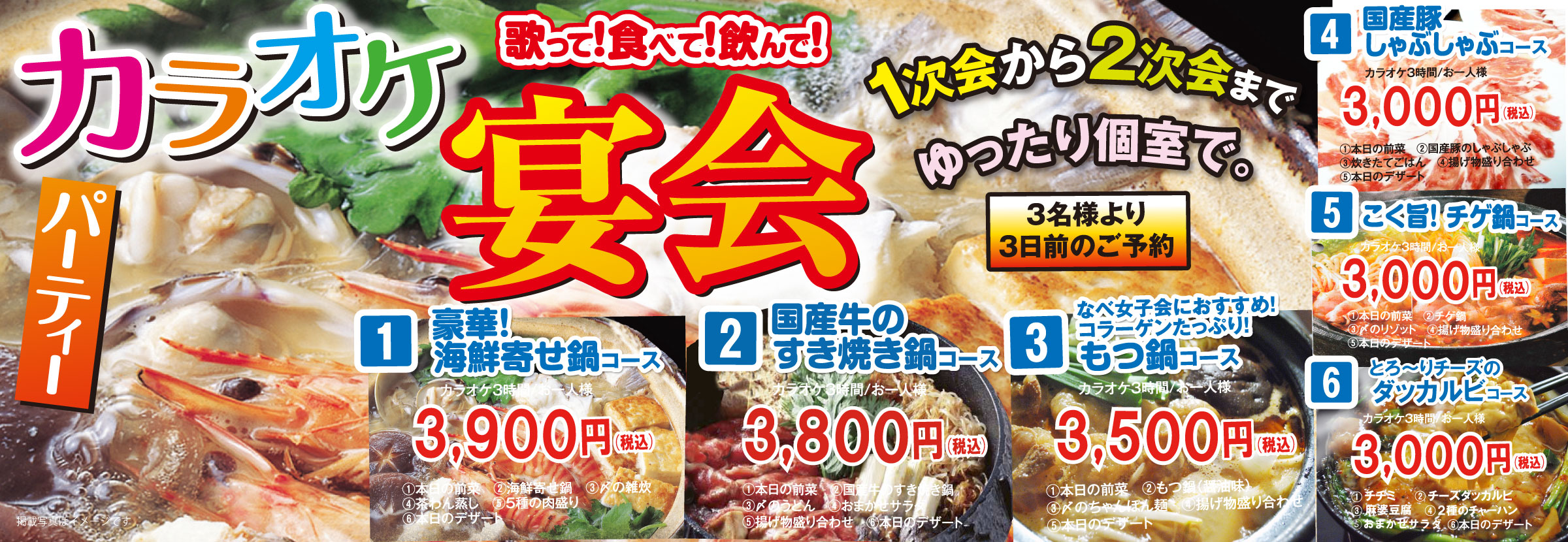 「平成」最後の年にリバーサイドで盛り上がろう!忘年会予約承り中!