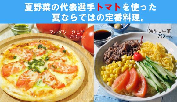夏の定番!マルゲリータピザと冷やし中華