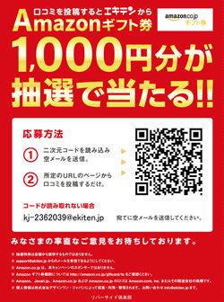 口コミを投稿するとエキテンからAmazonギフト券1,000円分が抽選で当たる!