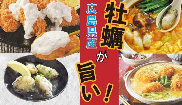 冬も広島県産「牡蠣」が旨い!