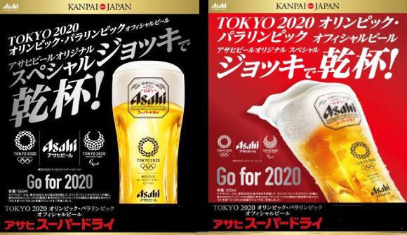 東京2020オリンピック555mlジョッキでアサヒスーパードライを飲もう!